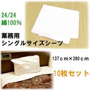 高級ホテル用 フラット綿シーツ シングルサイズ 24/24 137×260 10枚セット|ryokan-yukata