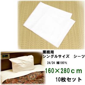 高級ホテル用 フラット綿シーツ シングルサイズ 24/24 160×280 10枚セット|ryokan-yukata