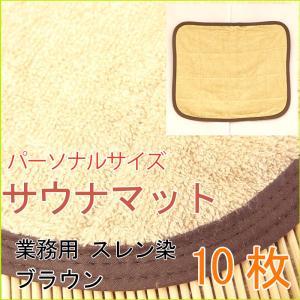 サウナマット パーソナルサイズ スレン染め ブラウン 10枚セット|ryokan-yukata