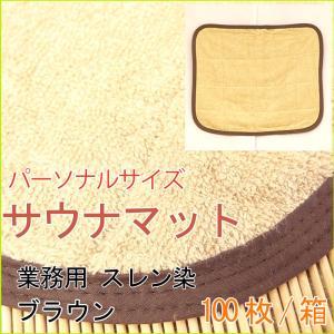 サウナマット パーソナルサイズ スレン染め ブラウン 100枚セット|ryokan-yukata