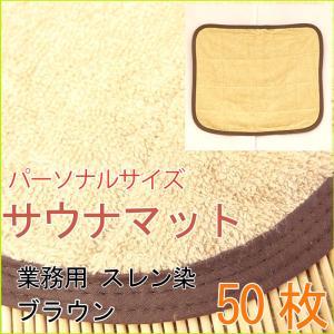 サウナマット パーソナルサイズ スレン染め ブラウン 50枚セット|ryokan-yukata