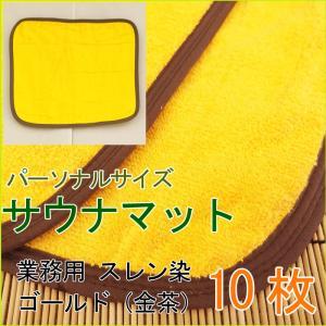 サウナマット パーソナルサイズ スレン染め ゴールド・金茶 10枚セット|ryokan-yukata