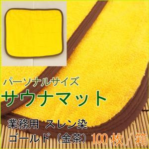 サウナマット パーソナルサイズ スレン染め ゴールド・金茶 100枚セット|ryokan-yukata