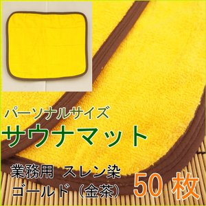 サウナマット パーソナルサイズ スレン染め ゴールド・金茶 50枚セット|ryokan-yukata