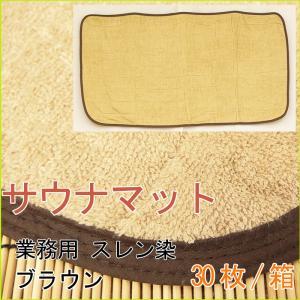 サウナマット フルサイズ スレン染め ブラウン 2000匁 30枚セット|ryokan-yukata