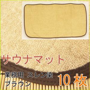 サウナマット フルサイズ スレン染め ブラウン 2000匁 10枚セット|ryokan-yukata