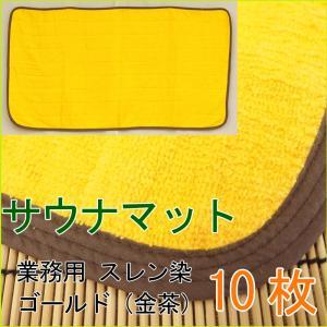サウナマット フルサイズ スレン染め ゴールド 2000匁 10枚セット|ryokan-yukata