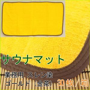 サウナマット フルサイズ スレン染め ゴールド 2000匁 30枚セット|ryokan-yukata