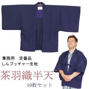 旅館半天 茶羽織 日本製 しんブッチャー生地 紺 フリーサイズ 10枚セット|ryokan-yukata