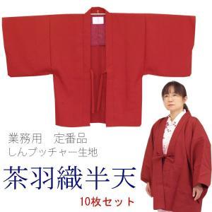 旅館半天 茶羽織 日本製 しんブッチャー生地 エンジ 10枚セット|ryokan-yukata