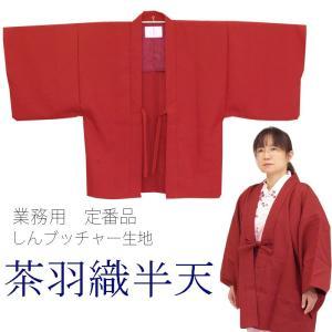 旅館半天 茶羽織 日本製 しんブッチャー生地 エンジ フリーサイズ|ryokan-yukata