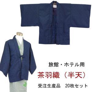 日本製 旅館・ホテル用茶羽織半天 サヤガタ ブルー 20枚セット 受注生産品|ryokan-yukata