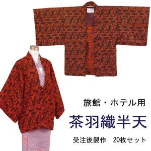 日本製 旅館・ホテル用茶羽織半天 変わり流水柄 赤 20枚セット 受注生産品|ryokan-yukata