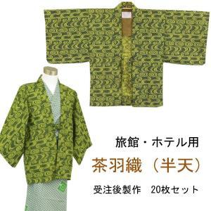 日本製 旅館・ホテル用茶羽織半天 変わり流水柄 黄 20枚セット 受注生産品|ryokan-yukata