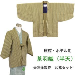 日本製 旅館・ホテル用茶羽織半天 定番縞柄 黄色 20枚セット 受注生産品|ryokan-yukata