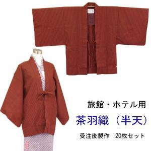 日本製 旅館・ホテル用茶羽織半天 赤地に黒縞 20枚セット 受注生産品|ryokan-yukata