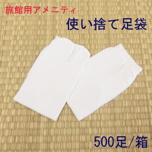 使い捨て足袋 白 旅館アメニティグッズ 業務用500足セット|ryokan-yukata