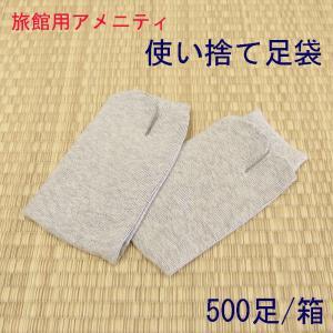 使い捨て足袋 グレー 旅館アメニティグッズ 業務用500足セット|ryokan-yukata