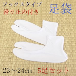 ソックスタイプ足袋 ストレッチ 白 滑り止め付き 23〜24cm 5足セット|ryokan-yukata