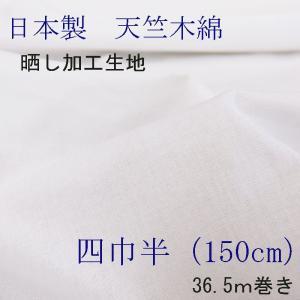 天竺木綿 国内晒し品 四巾半(150cm巾) 36.5m巻き ryokan-yukata
