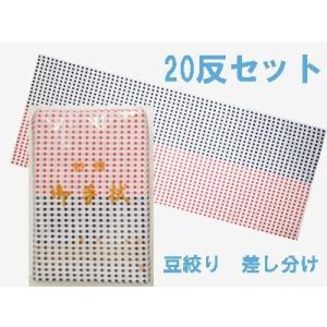 日本製 伝統柄手ぬぐい 差し分け豆絞り柄 機械捺染 業務用・イベント用 20反|ryokan-yukata
