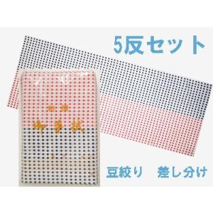 日本製 伝統柄手ぬぐい 差し分け豆絞り柄 機械捺染 業務用・イベント用 5反|ryokan-yukata