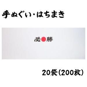 日本製 「必勝」手ぬぐい はちまき 日の丸 機械捺染 業務用・イベント用 20反セット|ryokan-yukata