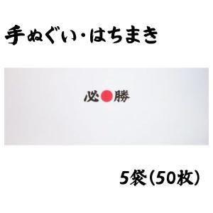 日本製 「必勝」手ぬぐい はちまき 日の丸 機械捺染 業務用・イベント用 5反セット|ryokan-yukata