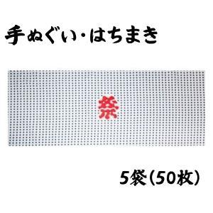 日本製 祭り手ぬぐい 総豆柄 機械捺染 業務用・イベント用 5反セット|ryokan-yukata