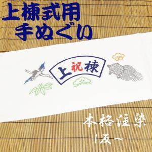 日本製 上棟式用手ぬぐい 鶴亀 松竹梅 本格注染 1反|ryokan-yukata
