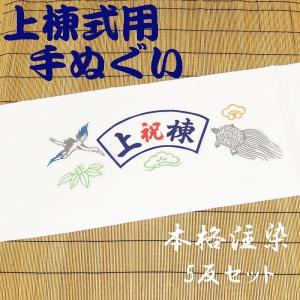 日本製 上棟式用手ぬぐい 鶴亀 松竹梅 本格注染 5反セット|ryokan-yukata