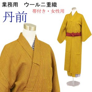 日本製 二重織ウール丹前 業務用 女性用 No.2黄色縞 帯付き ryokan-yukata
