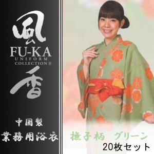 中国製カラー浴衣 風香シリーズ 業務用仕様 女性用 撫子・グリーン柄 20枚セット|ryokan-yukata