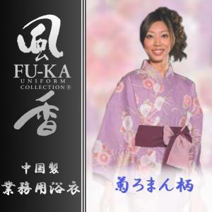 中国製カラー浴衣 風香シリーズ 業務用仕様 女性用 菊ろまん柄|ryokan-yukata