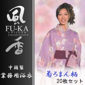 中国製カラー浴衣 風香シリーズ 業務用仕様 女性用 菊ろまん柄 20枚セット|ryokan-yukata
