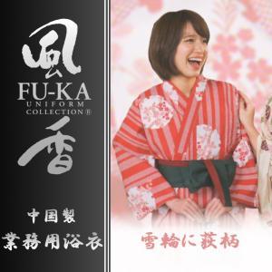 中国製カラー浴衣 風香シリーズ 業務用仕様 女性用 雪輪に荻柄|ryokan-yukata