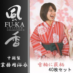 中国製カラー浴衣 風香シリーズ 業務用仕様 女性用 雪輪に荻柄 40枚セット|ryokan-yukata