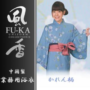 中国製カラー浴衣 風香シリーズ 業務用仕様 女性用 かれん柄|ryokan-yukata