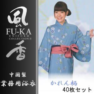 中国製カラー浴衣 風香シリーズ 業務用仕様 女性用 かれん柄 40枚セット|ryokan-yukata