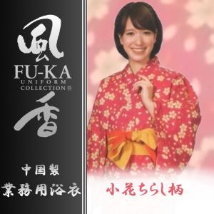 中国製カラー浴衣 風香シリーズ 業務用仕様 女性用 小花ちらし柄|ryokan-yukata