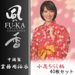 中国製カラー浴衣 風香シリーズ 業務用仕様 女性用 小花ちらし柄 40枚セット|ryokan-yukata