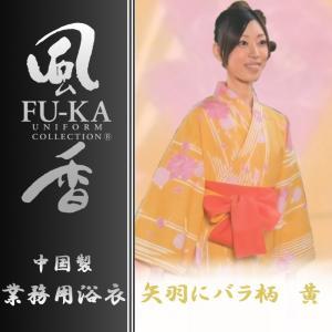 中国製カラー浴衣 風香シリーズ 業務用仕様 女性用 矢羽にバラ・黄柄|ryokan-yukata