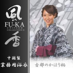 中国製カラー浴衣 風香シリーズ 業務用仕様 女性用 古都のかほり柄|ryokan-yukata