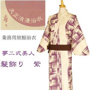 夢二柄大人用浴衣 中国製 竹久夢二 大正浪漫柄 髪飾り 紫|ryokan-yukata