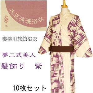 夢二柄大人用浴衣 中国製 竹久夢二 大正浪漫柄 髪飾り 紫 10枚セット|ryokan-yukata