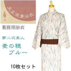 夢二柄大人用浴衣 中国製 竹久夢二 大正浪漫柄 麦の穂 ブルー 10枚セット |ryokan-yukata
