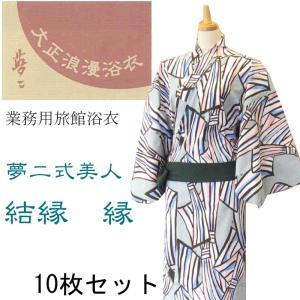 夢二柄大人用浴衣 中国製 竹久夢二 大正浪漫柄 結緑 緑 10枚セット |ryokan-yukata