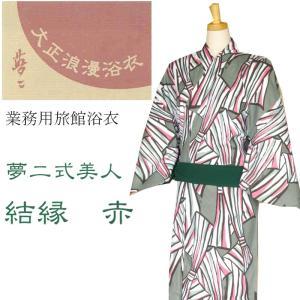 夢二柄大人用浴衣 中国製 竹久夢二 大正浪漫柄 結緑 赤|ryokan-yukata