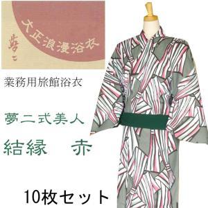 夢二柄大人用浴衣 中国製 竹久夢二 大正浪漫柄 結緑 赤 10枚セット|ryokan-yukata