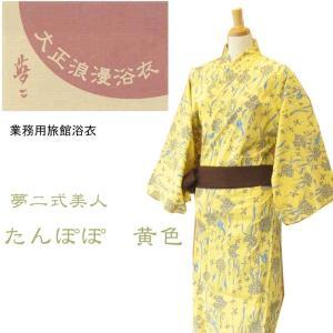 夢二柄大人用浴衣 中国製 竹久夢二 大正浪漫柄 たんぽぽ 黄色|ryokan-yukata
